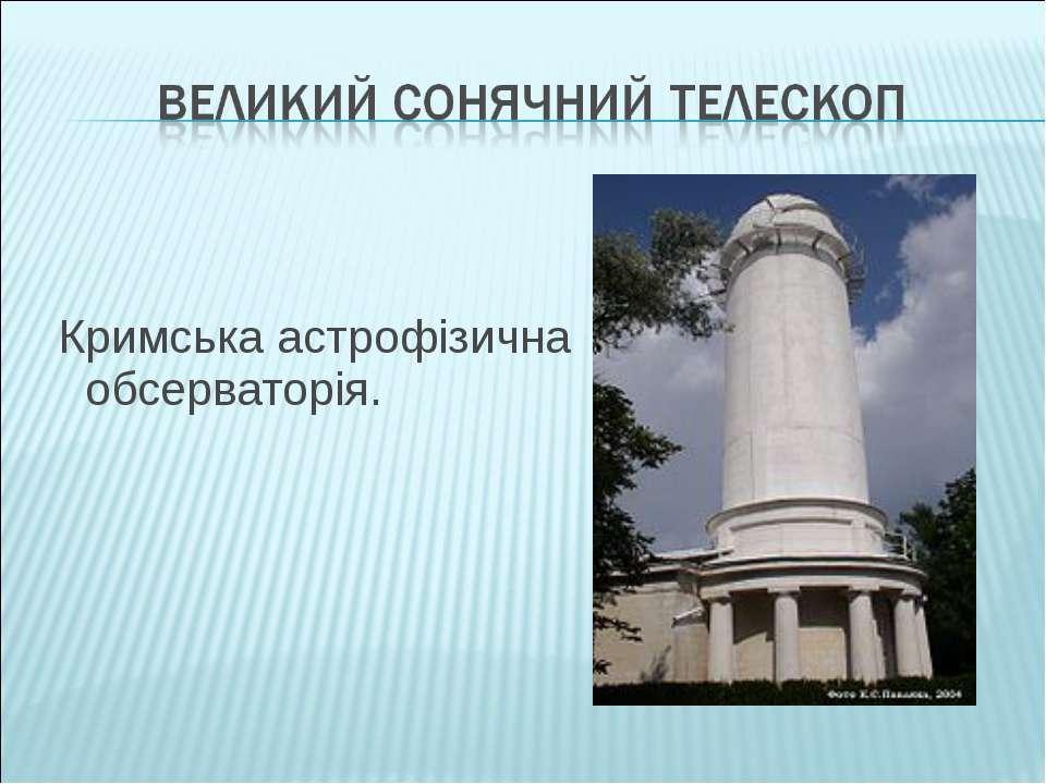 Кримська астрофізична обсерваторія.