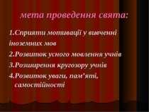мета проведення свята: 1.Сприяти мотивації у вивченні іноземних мов 2.Розвито...