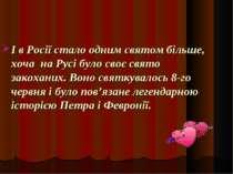 І в Росії стало одним святом більше, хоча на Русі було своє свято закоханих. ...