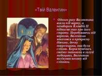 «Твій Валентин» Одного разу Валентина взяли під варту, а незабаром Клавдій II...
