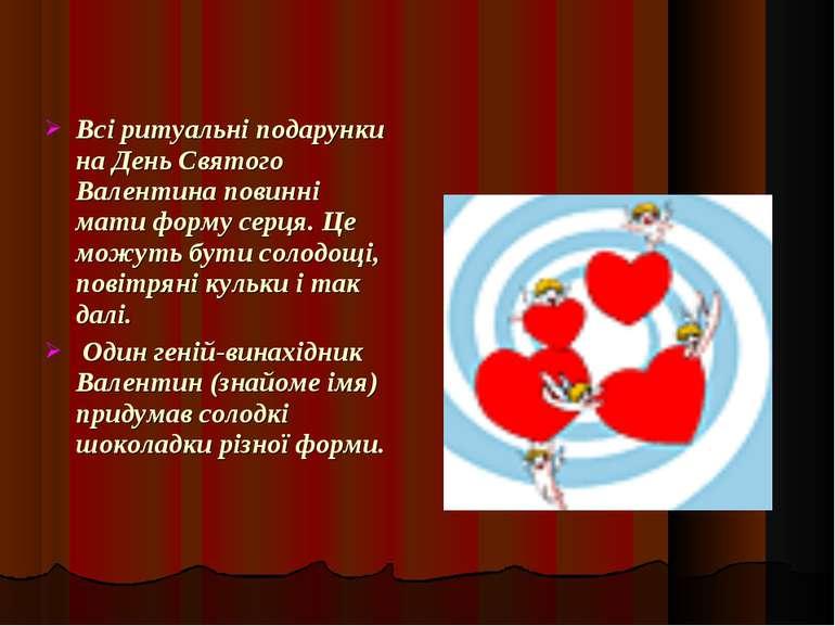 Всі ритуальні подарунки на День Святого Валентина повинні мати форму серця. Ц...