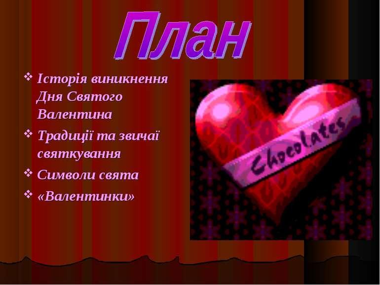 Історія виникнення Дня Святого Валентина Традиції та звичаї святкування Симво...