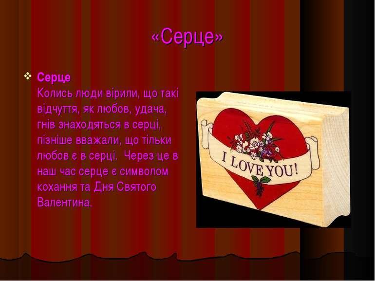 «Серце» Серце Колись люди вірили, що такі відчуття, як любов, удача, гнів зна...