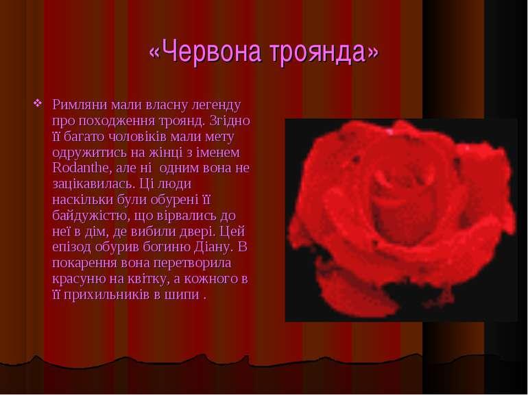 «Червона троянда» Римляни мали власну легенду про походження троянд. Згідно ї...