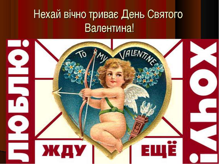 Нехай вічно триває День Святого Валентина!