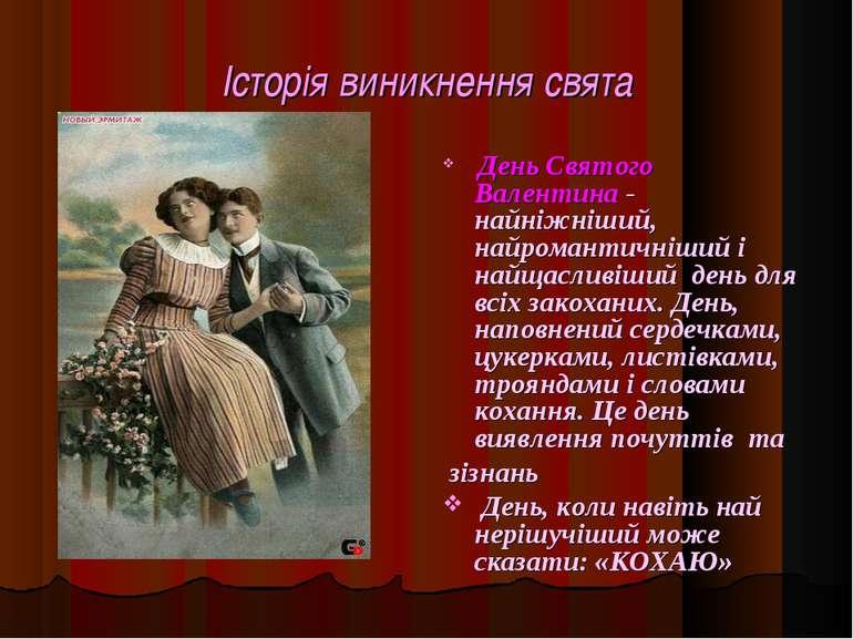 Історія виникнення свята День Святого Валентина - найніжніший, найромантичніш...