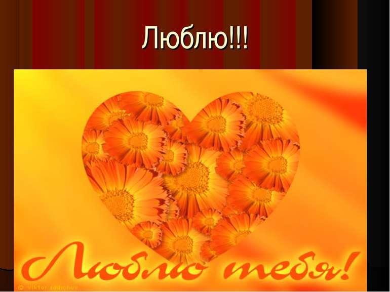 Люблю!!!