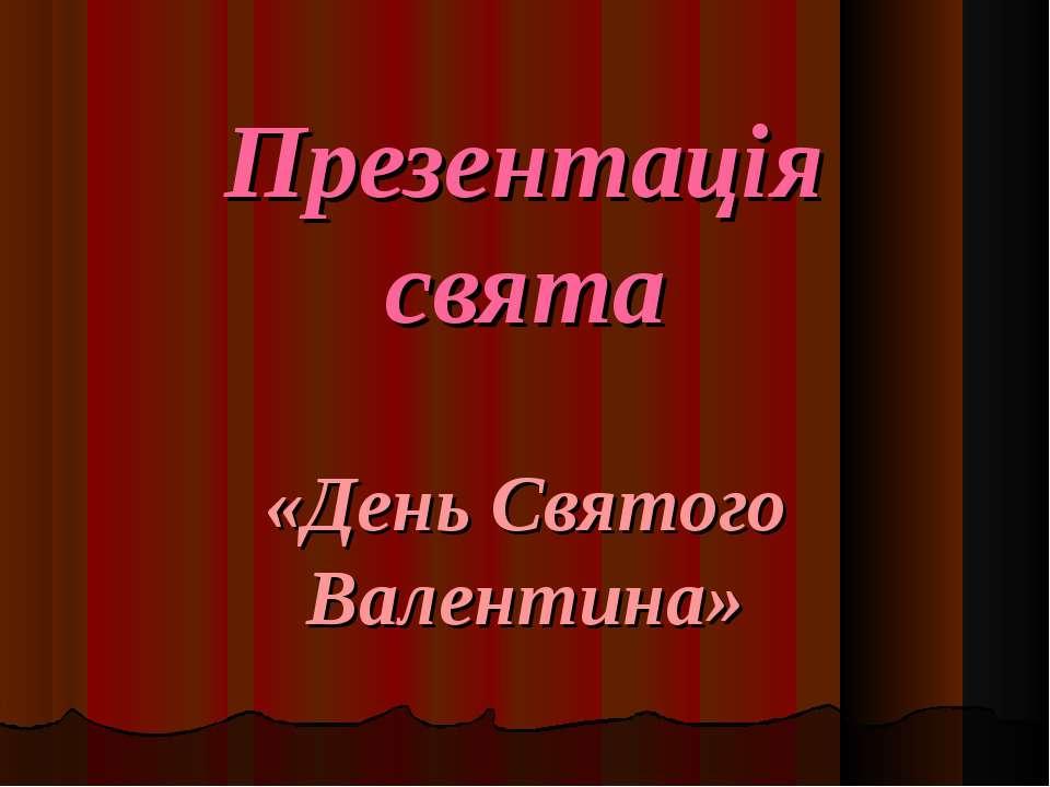 Презентація свята «День Святого Валентина»