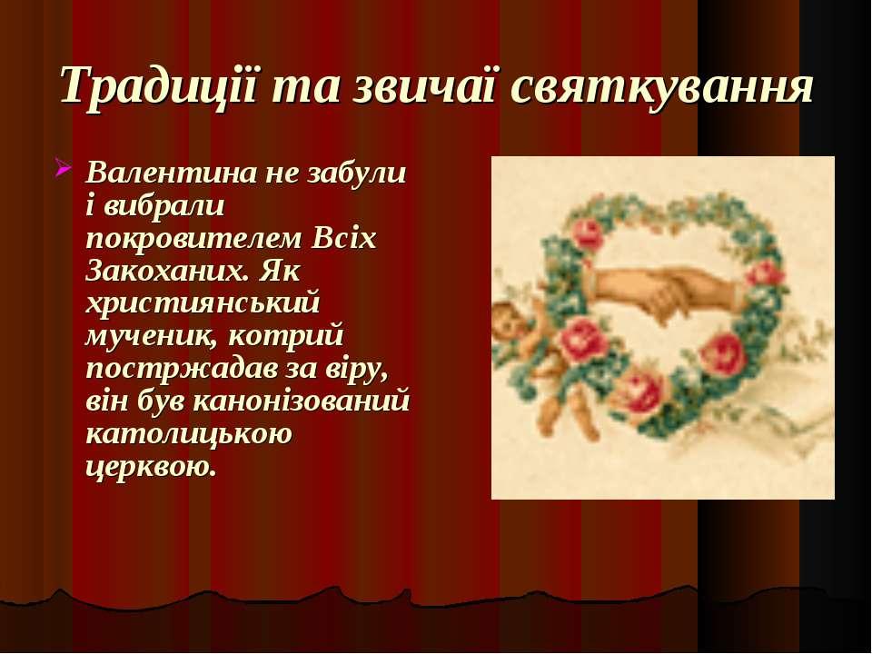 Традиції та звичаї святкування Валентина не забули і вибрали покровителем Всі...
