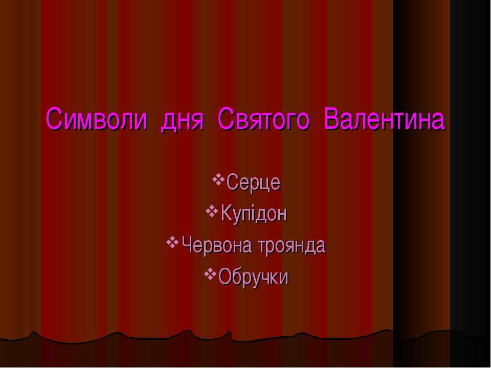 Символи дня Святого Валентина Серце Купідон Червона троянда Обручки