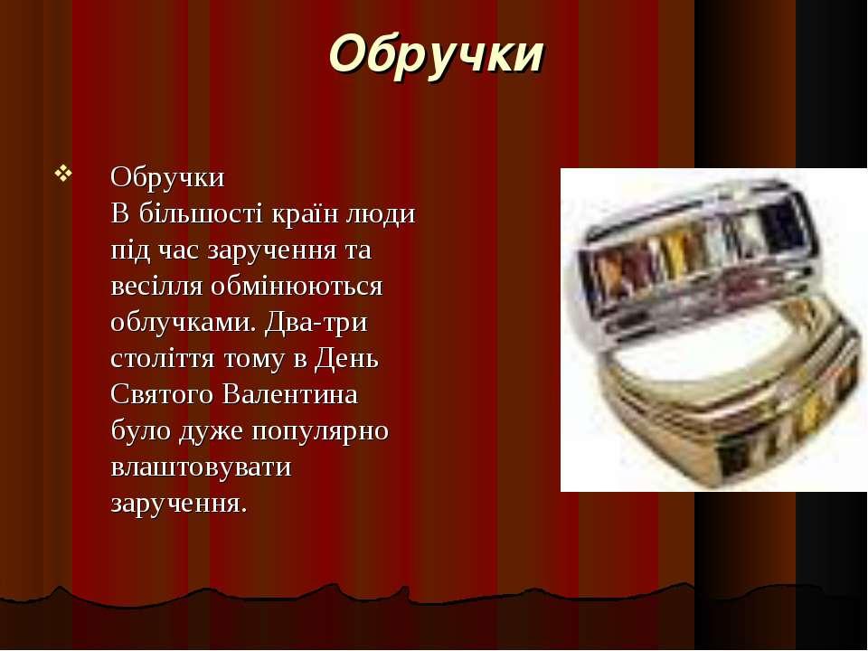 Обручки Обручки В більшості країн люди під час заручення та весілля обмінюють...