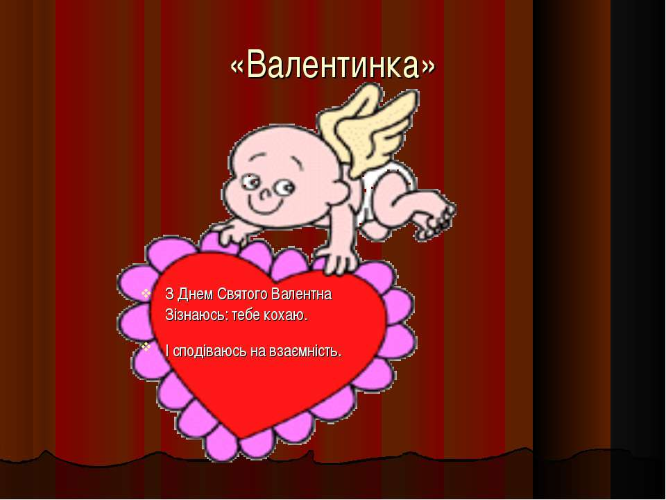 «Валентинка» З Днем Святого Валентна Зізнаюсь: тебе кохаю. І сподіваюсь на вз...