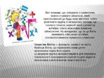 Теоре ма Віє та — формули, названі на честь Франсуа Вієта, що виражають коефі...