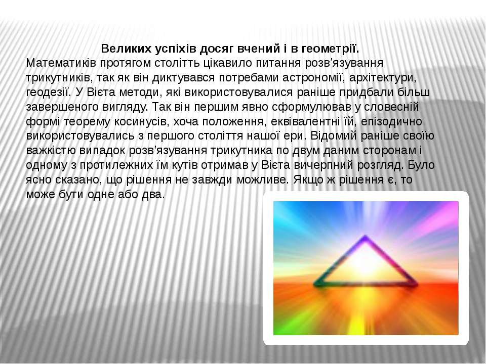Великих успіхів досяг вчений і в геометрії. Математиків протягом столітть цік...