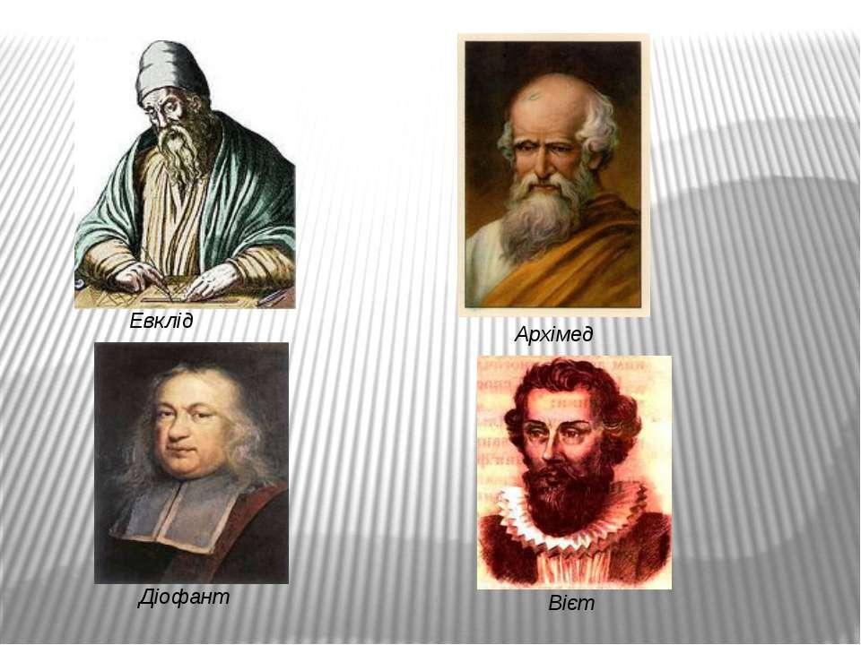 Евклід Архімед Діофант Вієт