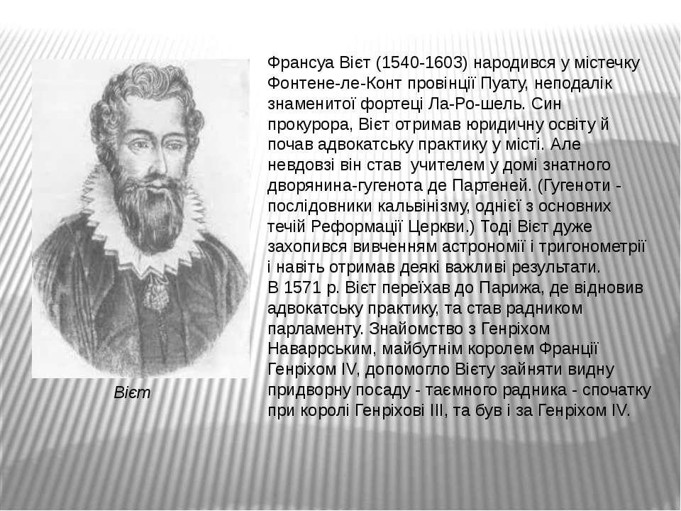 Франсуа Вієт (1540-1603) народився у містечку Фонтене-ле-Конт провінції Пуату...