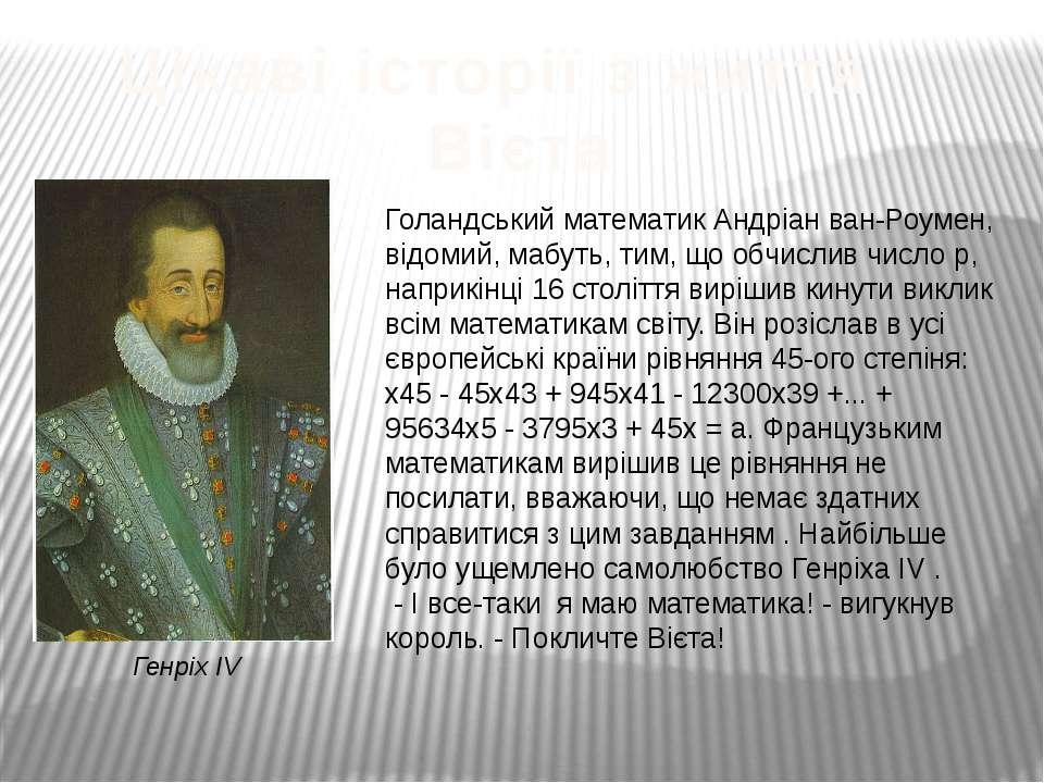 Цікаві історії з життя Вієта Генріх IV Голандський математик Андріан ван-Роум...