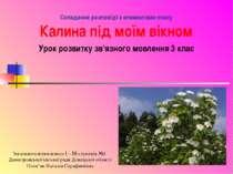 Складання розповіді з елементами опису Калина під моїм вікном Урок розвитку з...