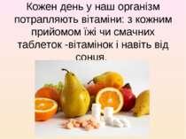 Кожен день у наш організм потрапляють вітаміни: з кожним прийомом їжі чи смач...