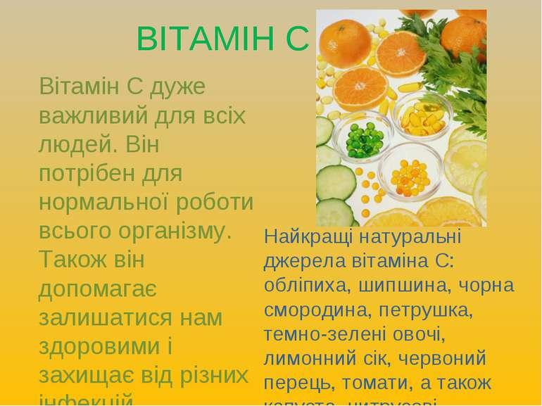 ВІТАМІН С Вітамін С дуже важливий для всіх людей. Він потрібен для нормальної...