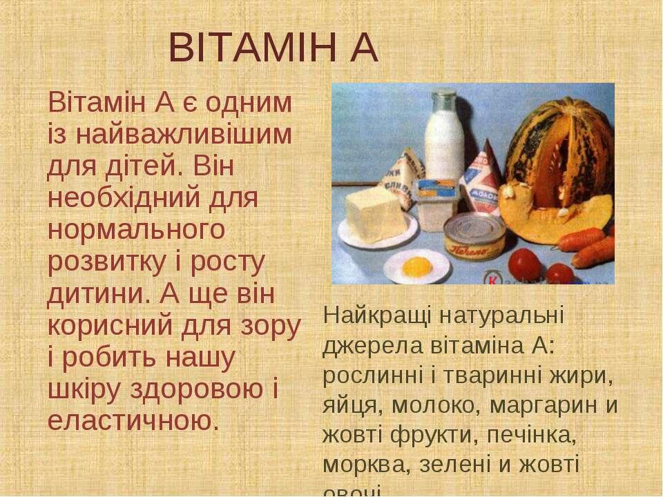 ВІТАМІН А Вітамін А є одним із найважливішим для дітей. Він необхідний для но...