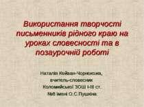 Використання творчості письменників рідного краю на уроках словесності та в п...