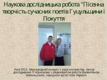 """Наукова дослідницька робота """"Пісенна творчість сучасних поетів Гуцульщини і П..."""