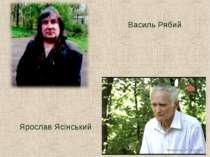 Василь Рябий Ярослав Ясінський