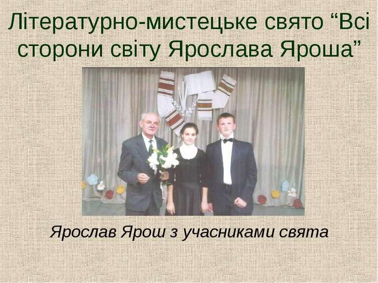 """Літературно-мистецьке свято """"Всі сторони світу Ярослава Яроша"""" Ярослав Ярош з..."""