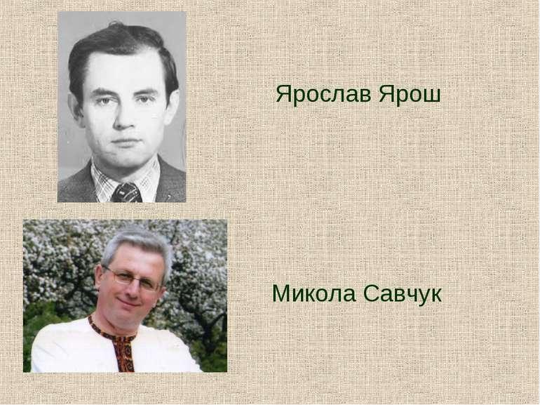 Ярослав Ярош Микола Савчук