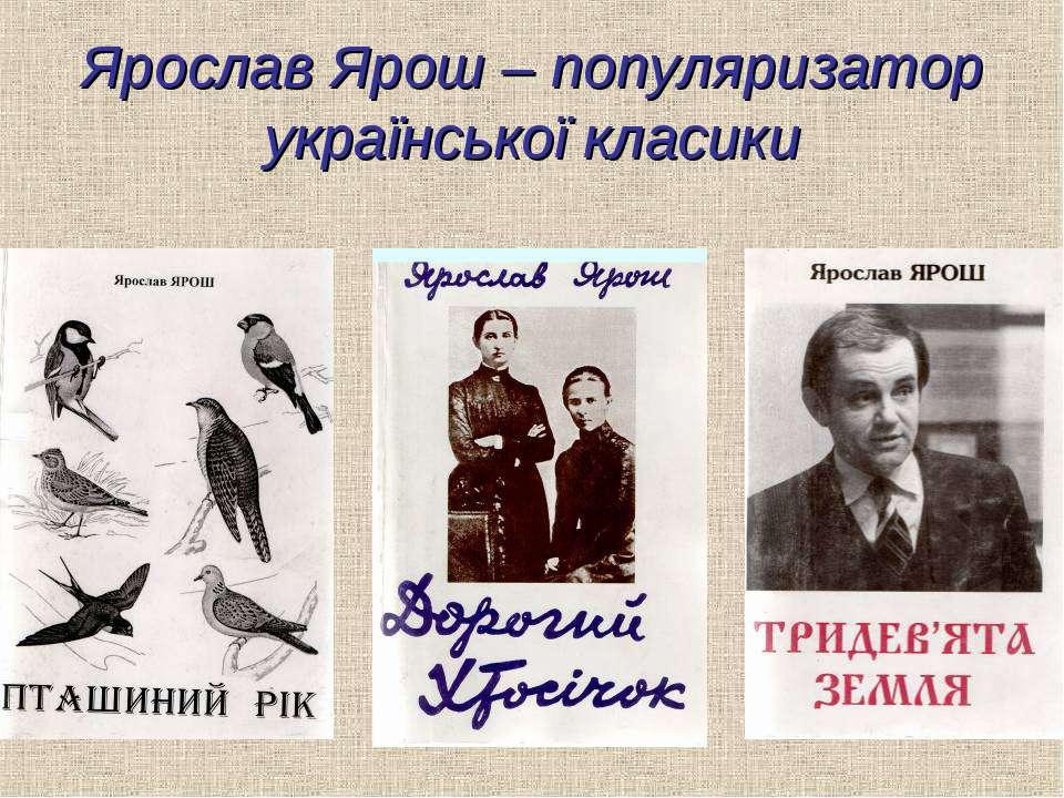 Ярослав Ярош – популяризатор української класики