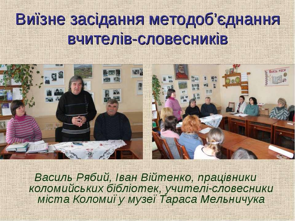 Виїзне засідання методоб'єднання вчителів-словесників Василь Рябий, Іван Війт...