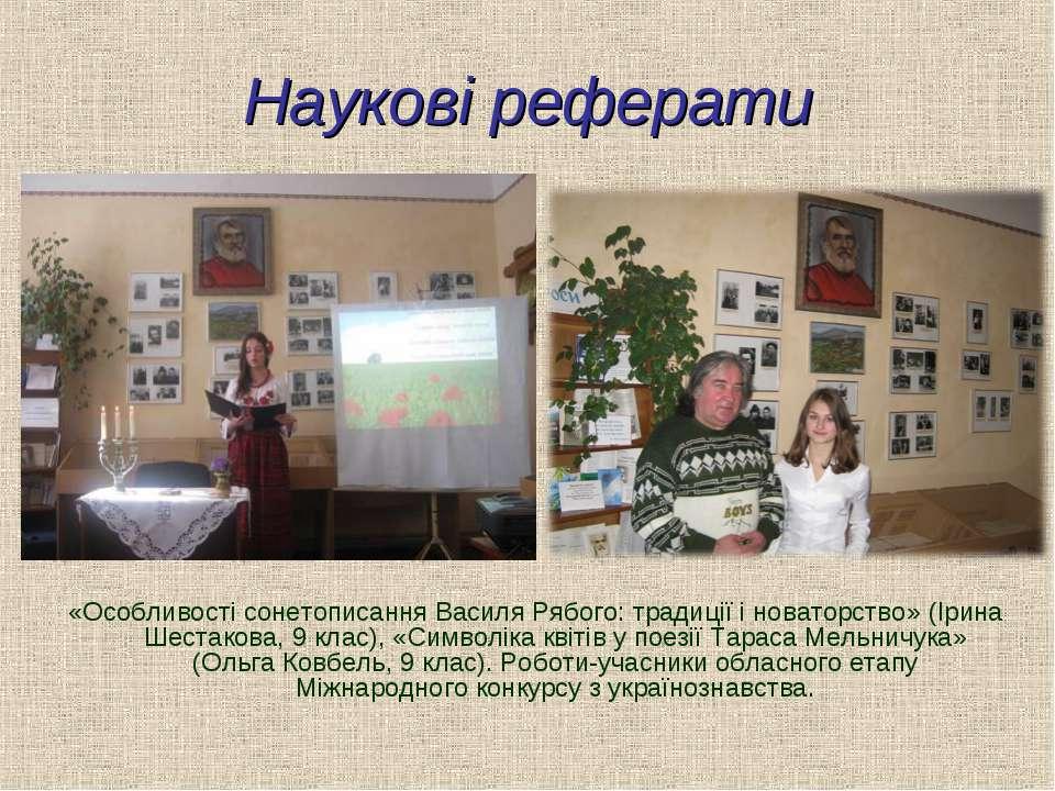 Наукові реферати «Особливості сонетописання Василя Рябого: традиції і новатор...