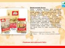 Вівсяні пластівці «Екстра» Страви з вівсяних пластівців багаті рослинними біл...