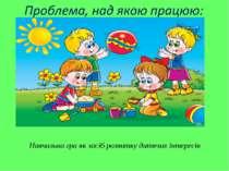 Навчальна гра як засіб розвитку дитячих інтересів