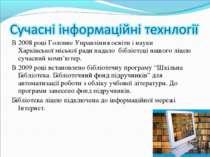 В 2008 році Головне Управління освіти і науки Харківської міської ради надало...