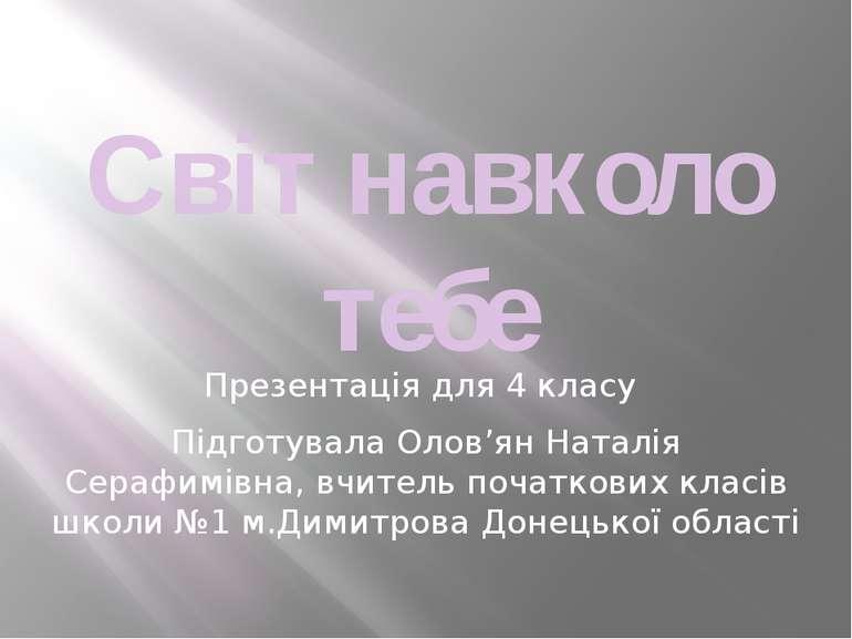 Світ навколо тебе Презентація для 4 класу Підготувала Олов'ян Наталія Серафим...