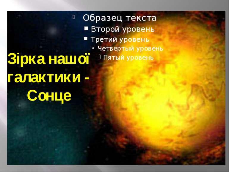 Зірка нашої галактики - Сонце