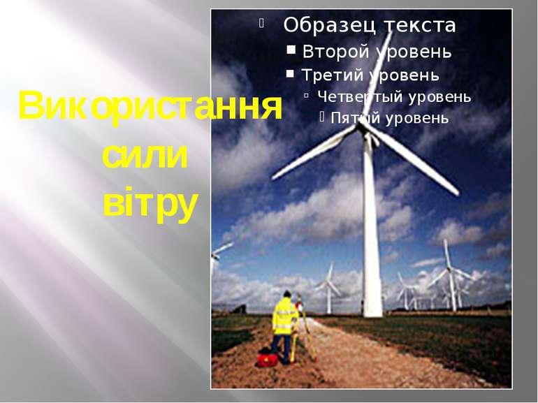 Використання сили вітру