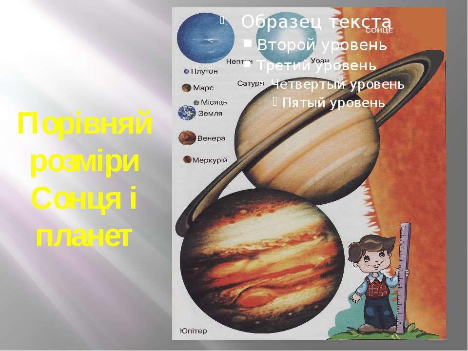 Порівняй розміри Сонця і планет