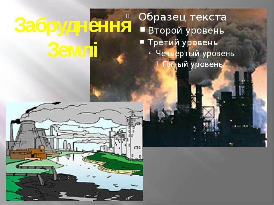 Забруднення Землі