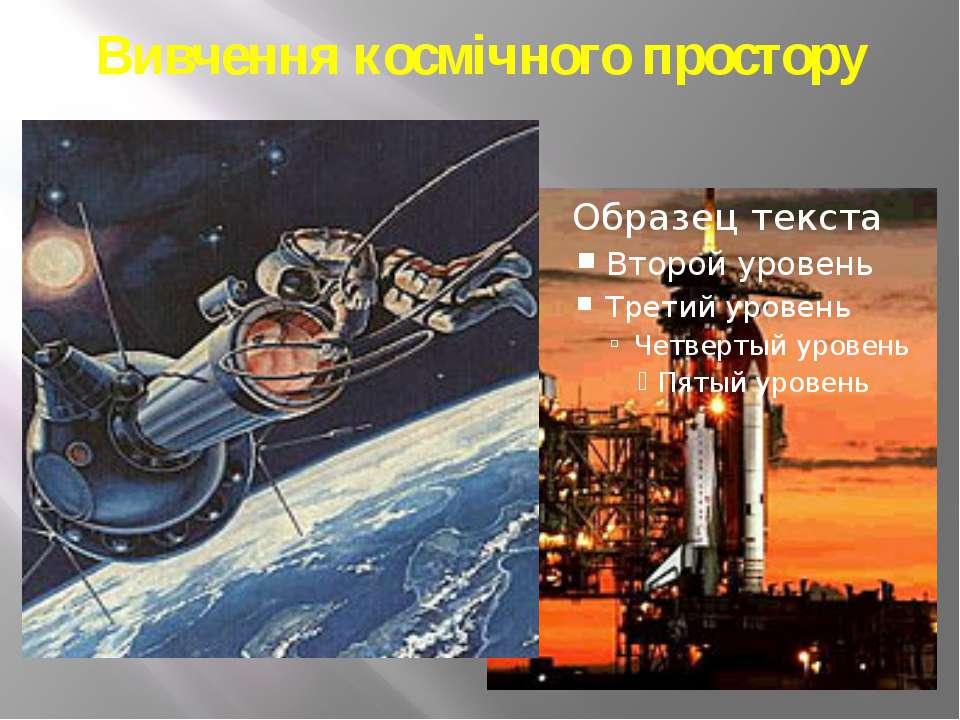 Вивчення космічного простору