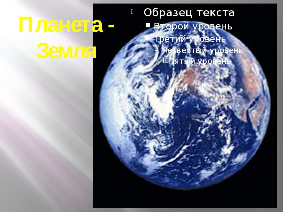 Планета - Земля
