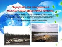 Переробка та захоронення промислових токсичних відходів За три десятиліття на...
