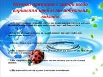 Основні принципи і заходи щодо вирішення проблеми побутових відходів 1) Сорту...