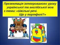 Презентація інтегрованого уроку української та англійської мов з теми: «Шкіль...