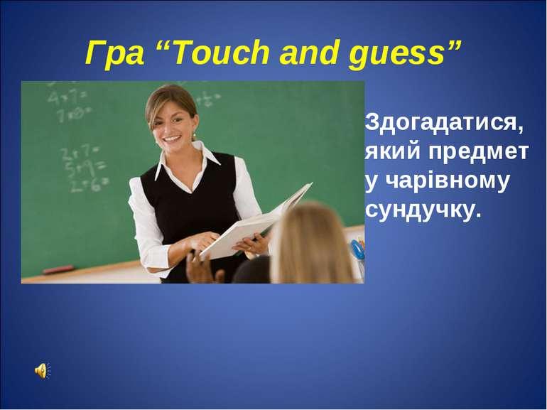 """Гра """"Touch and guess"""" Здогадатися, який предмет у чарівному сундучку."""