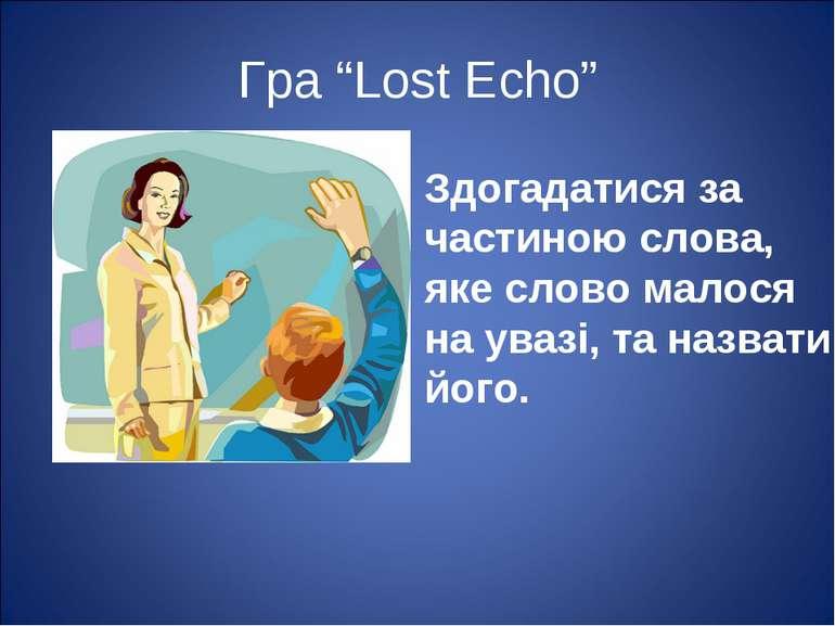 """Гра """"Lost Echo"""" Здогадатися за частиною слова, яке слово малося на увазі, та ..."""