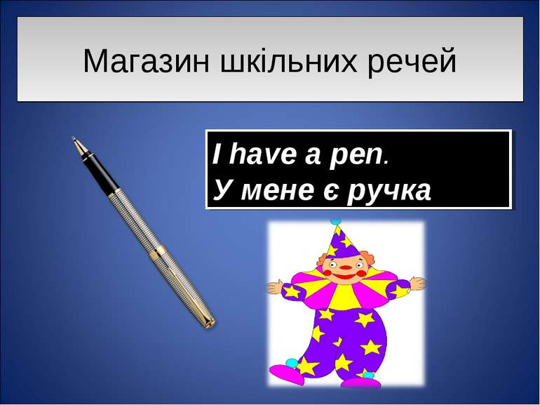 Магазин шкільних речей I have a pen. У мене є ручка