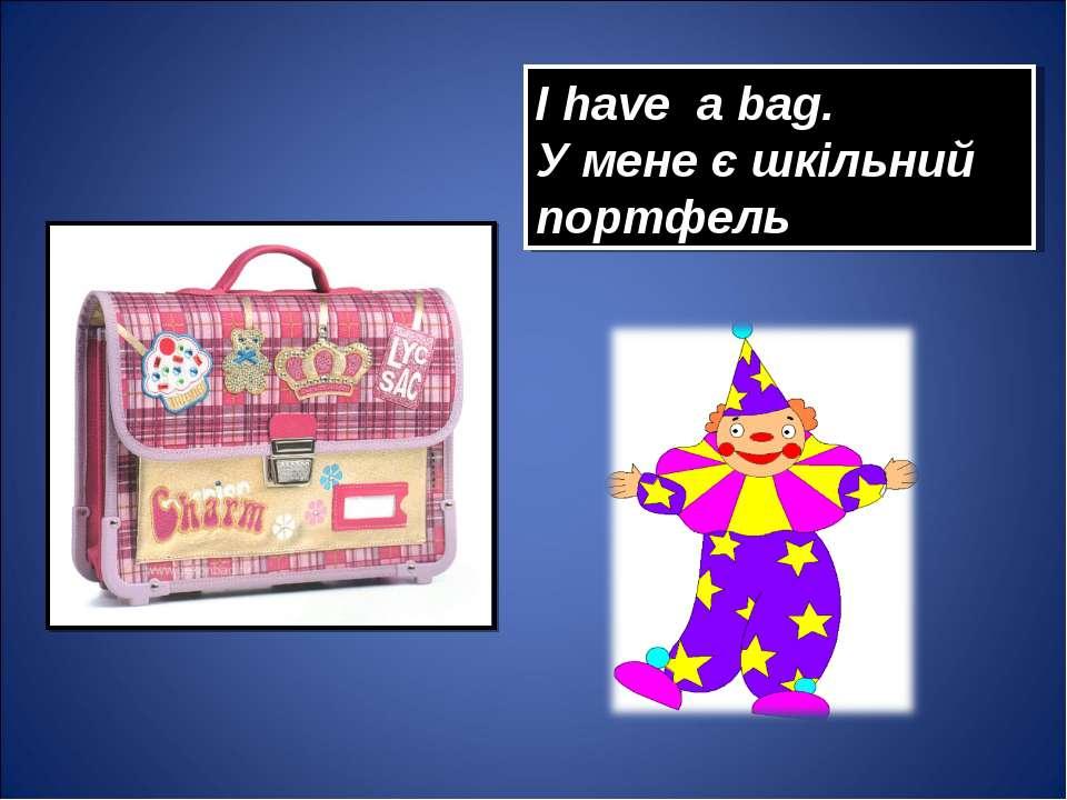 I have a bag. У мене є шкільний портфель